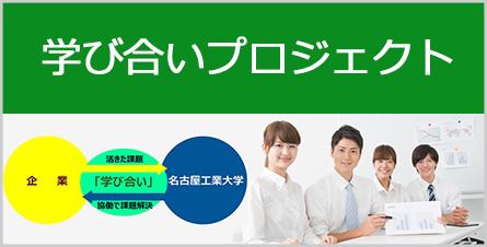 三機関協働支援事業
