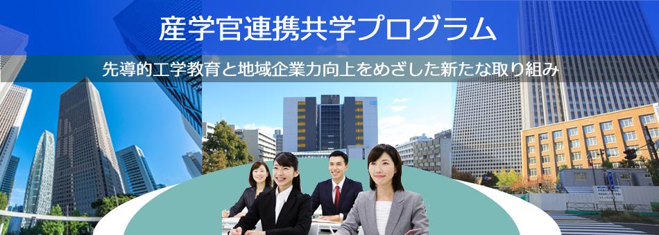 名古屋工業大学の産学官連携共学プログラム。先導的工学教育と地域企業力向上をめざした新たな取り組み。