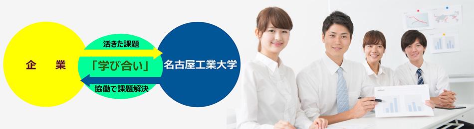三機関協働支援事業 名古屋工業大学