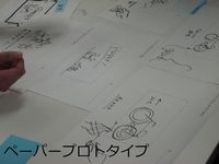 paperprototyping